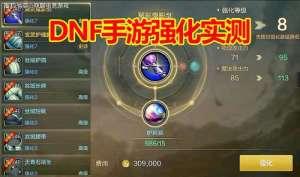 卡购卡盟:DNF手游:强化系统实测,武器+2都失败,一次30W金币,氪不起!