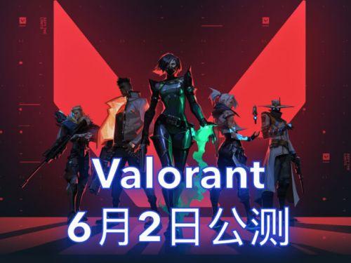 爱尚生死狙击辅助:FPS游戏的真香时刻:《无畏契约Valorant》6月2日海外公测!