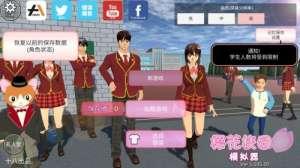 卡夕卡盟:樱花校园模拟器lolita礼服获取办法 洛丽塔礼服怎么获得