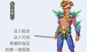 月天卡盟:海岛纪元战祭夏日泳装是什么 战祭夏日泳装介绍