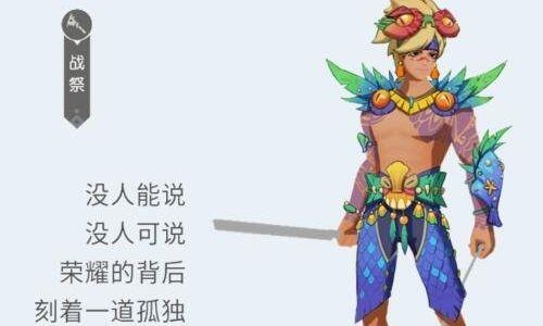 海岛纪元战祭夏日泳装是什么 战祭夏日泳装介绍