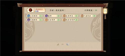 五行师强力上分阵容三系金水土玩法详解