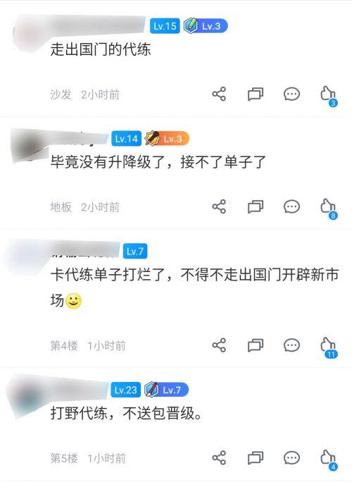 """升星辅助:LCK远古四大野王最后1位继续流浪:已经加盟海外战队""""代练"""""""