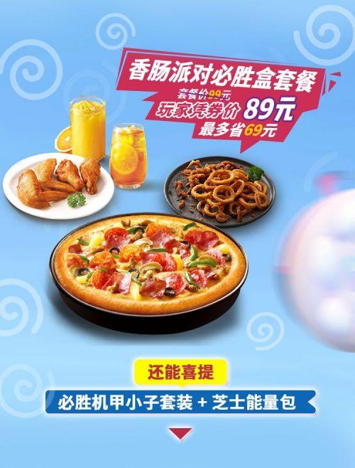 香肠派对必胜客联动福利一览 披萨皮肤免费获取攻略