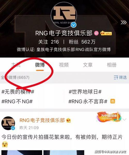 碧蓝辅助:RNG副总裁微博透露转会信息:暗示圣枪哥没戏了?