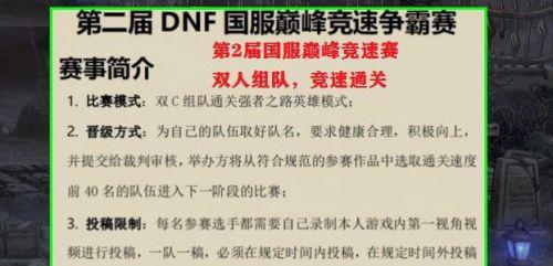 时尚卡盟:DNF:旭旭宝宝举办第2届竞速赛,奖金高达50w,公平性却受质疑?