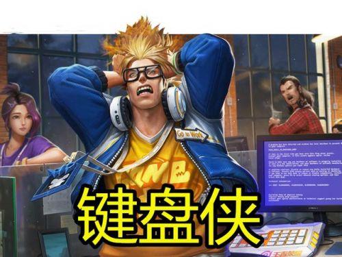 """晨男卡盟:最有创意的皮肤,蓝屏警告化身""""键盘侠"""",榜首氪金都买不到!"""
