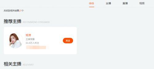 """妖姬卡盟:程潇还未直播,关注度都是达到了60多万,这就是预定的""""一姐""""?"""