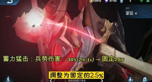 爱卡卡盟:王者体验服七个英雄调整 除了程咬金加强其他六个都削弱了