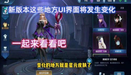 泡泡数卡卡盟:王者荣耀新版本UI界面爆料 星元皮肤能在展示皮肤的界面中修改了