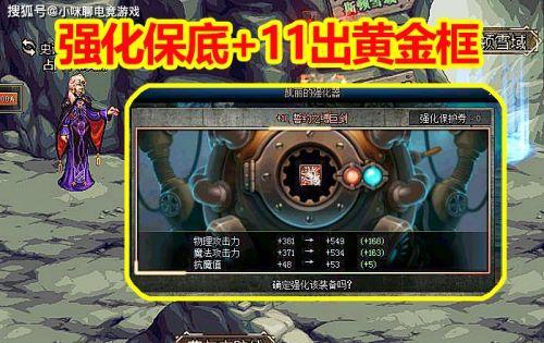 花贼卡盟:DNF:强化保底+11出黄金框?史派克特色随机,玩家:钻石都没用!