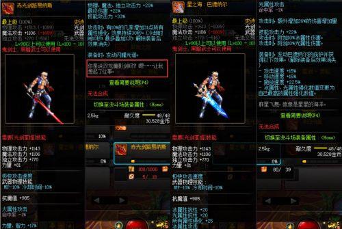 123卡盟:DNF星之海是剑魂毕业武器?只要穿上这一套,实战被赤光剑吊打