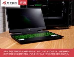 """拉比克辅助:游戏笔记本界的时尚型""""男"""" Cool到飞起的惠普光影精灵6评测"""