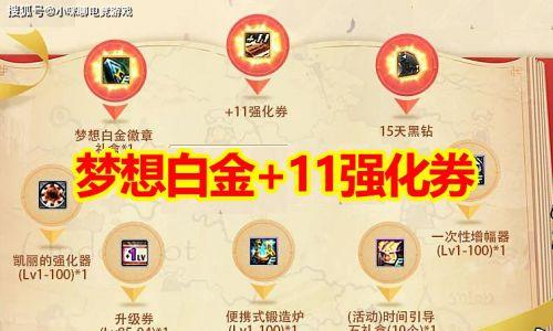 """龙兴卡盟:DNF:6.1""""神秘活动""""来袭:梦想白金+11强化券,15级奖励免费领"""