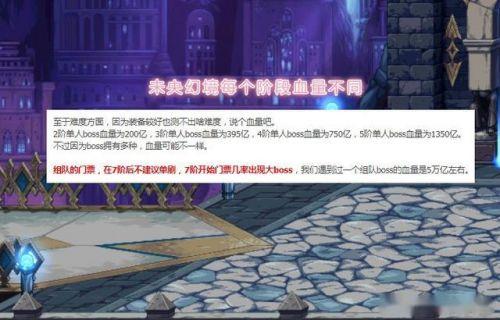 天使卡盟:DNF:未央幻境有多难?18阶难度都不同,7阶BOSS血量高达5W亿