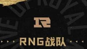 龙影辅助:RNG夏季赛大名单公布 新人加入 UZI不在名单内