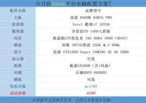 小米辅助:618装机有诀窍!英特尔十代酷睿i7+高性能游戏显卡,价格仅六千四