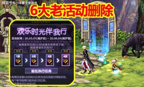 动漫卡盟:DNF6.05新版本:6大老活动删除,12种重要道具,平民玩家莫错过