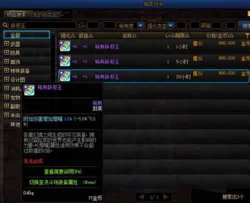 """小牛科技卡盟:DNF:什么是""""辟邪玉""""?什么是""""玉荣""""?国服专属地下城解读"""