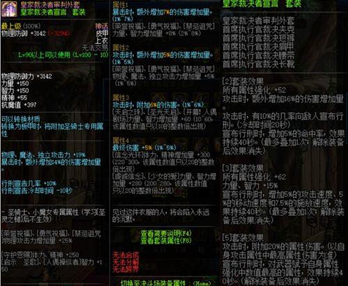 万少卡盟:DNF五件套改恶最强?这套SS第一个不服:我有属白有技攻还有最强神话
