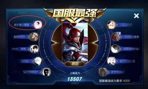富豪卡盟:击败猫神后,他达成了李白、韩信双国一成就,ID是打野玩家的偶像