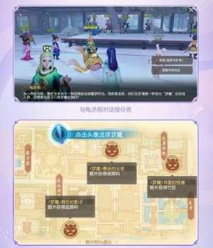 洛克王国小帅辅助:《梦幻西游三维版》甜梦守护者活动