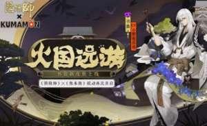 王国纪元辅助:《阴阳师》熊本城植树玩法攻略