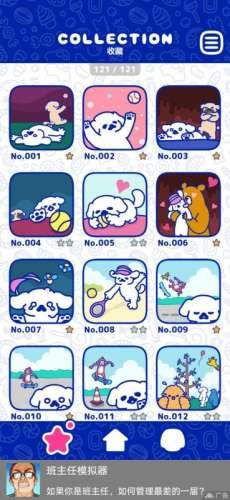 公主卡盟:萌犬糖果的心愿第12关怎么过