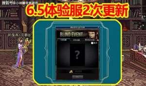 星钻卡盟:DNF6.5体验服2次更新:五大活动来袭,神秘封印盒子,spk回收金币