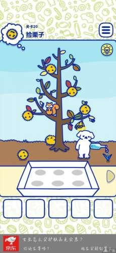 垃圾卡盟:萌犬糖果的心愿第20关怎么过