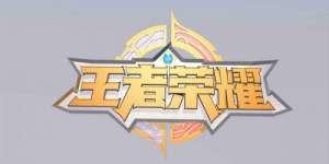 心钻卡盟:王者荣耀S20赛季什么时候开始 S20赛季开始时间介绍