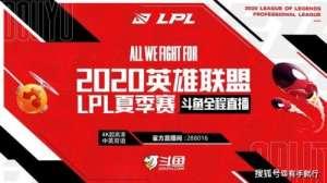 输出与辅助:LPL夏季赛开赛!揭幕战就是远古恩怨局,致敬Uzi的旧时代?