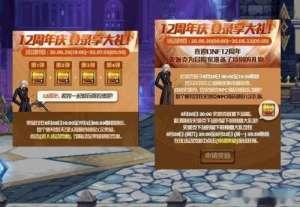"""钻梦卡盟:DNF:史派克引起""""众怒"""",8金币可换250引导石,寓意过于明显"""