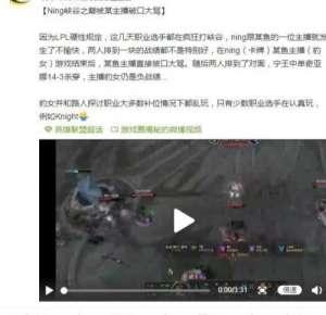 """王者荣辅助:IG战队Ning排位遭某平台主播""""疯狂开骂"""",事后结局却被打脸"""