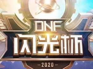 龙少卡盟:DNF第一届闪光杯结束,跨二是最大赢家?