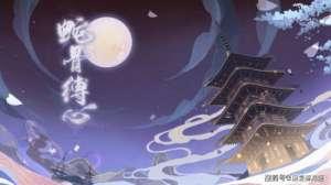 qq幻想世界辅助:爬塔刚过又爬塔?神祭系统再利用,阴阳师蛇骨缚心玩法基本不变