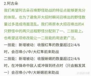 cf辅助卡盟平台:王者荣耀:立帖为证,新英雄阿古朵绝对要大改!设计极其不合理