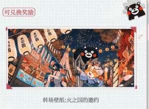 全民k歌辅助:《阴阳师百闻牌》火之国的邀约活动
