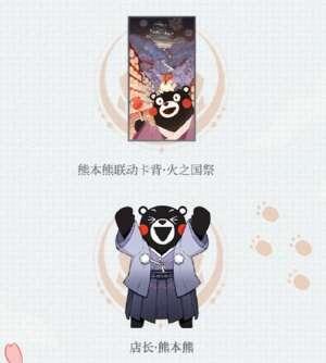 暴力辅助:《阴阳师百闻牌》熊本熊特产大作战