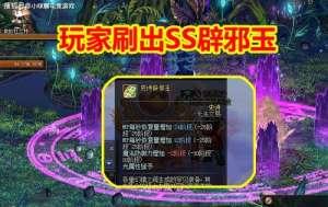 冉熙卡盟:DNF:玩家刷出SS辟邪玉,看到属性后退游,原来紫色才是大赢家