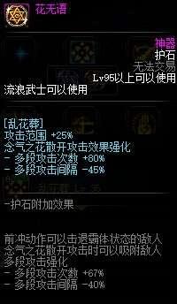 天珠卡盟平台:DNF游戏攻略丨剑帝5大护石解析,一闪成必备,湮灭和如来成最大难题