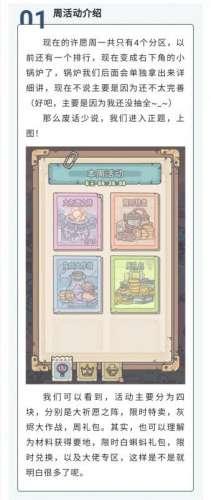 修改卡盟余额:最强蜗牛许愿周攻略 许愿周全方位玩法教学