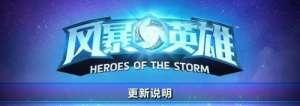 降妖传辅助:《风暴英雄》更新说明 - 2020.6.25