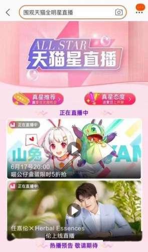 魅影传说辅助:从角色代言到618跨界直播,阴阳师登顶天猫母婴模玩类热榜