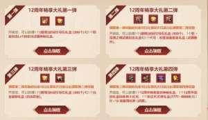 小坤卡盟:地下城与勇士 12周年畅享大礼第一弹开放领取