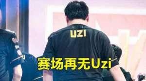 金装传奇辅助:UZI退役远离电竞赛场?圈内媒体人爆料:他将买战队入场LPL