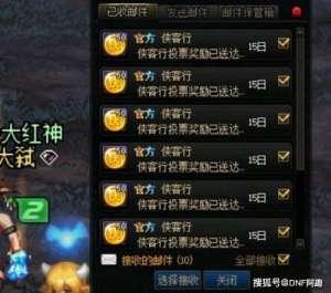 王者卡盟:DNF:两天拿完侠客行全部奖励,只需注意一点,多数玩家却嫌麻烦