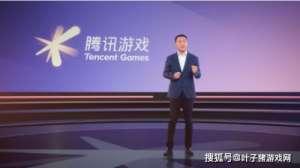 复仇者卡盟:腾讯游戏年度发布会完美落幕,两款90后经典游戏引人注目!