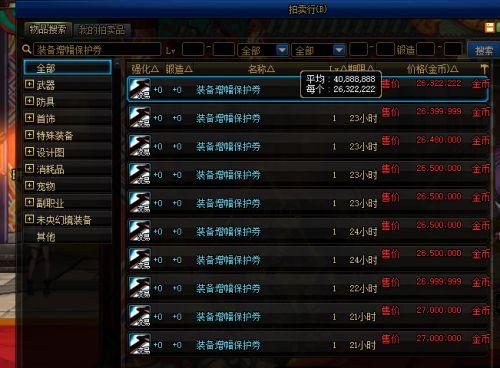 人人卡盟:DNF:代币券到手后,各种道具价格应声而跌!玩家要抓紧时间了!