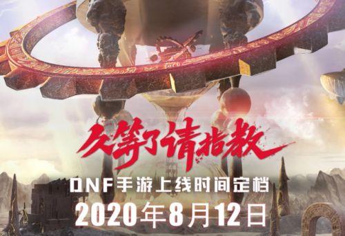 飞盟卡盟:800万勇士苦等四年,DNF手游终于来了,8月12公测内容曝光!